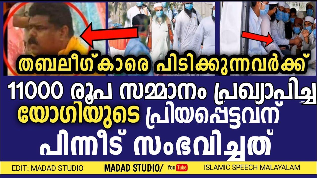 തബ്ലീഗ്കാരെ പിടിക്കുന്നവർ ക്ക് 11000 ഇനാം പ്രഖ്യാപിച്ച നേതാവിന് പിന്നീട് സംഭവിച്ചത് | islamic speech