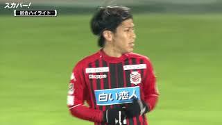 ルヴァンカップ GS第5節 北海道コンサドーレ札幌×ヴァンフォーレ甲府の...