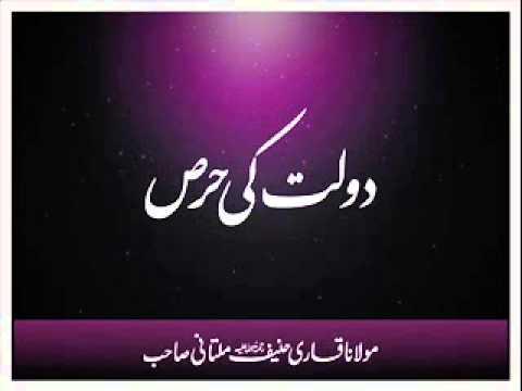 Maulana Qari Haneef Multani - Dolat Ki Haris