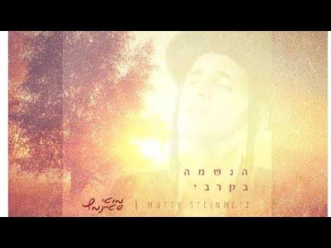 תקציר אלבום הלהיטים החדש של מוטי שטיינמץ Motty Steinmetz Haneshame Bekirbi New Albom Preview