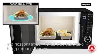 Микроволновая печь Hotpoint-Ariston Extra Space