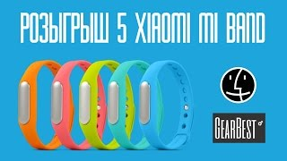 Розыгрыш 5 Xiaomi Mi Band от AppleExpert и GearBest.com! [ЗАВЕРШЕН]