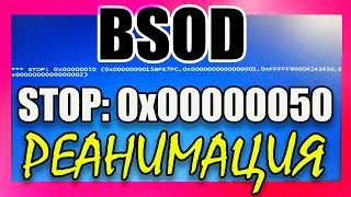 BSOD STOP:0x00000050 Windows 7 не загружается