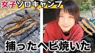 【女子ソロキャンプ⑥】ドブ臭い、あのマムシを食べてみた/野営【2泊3日サバイバルキャンプ】