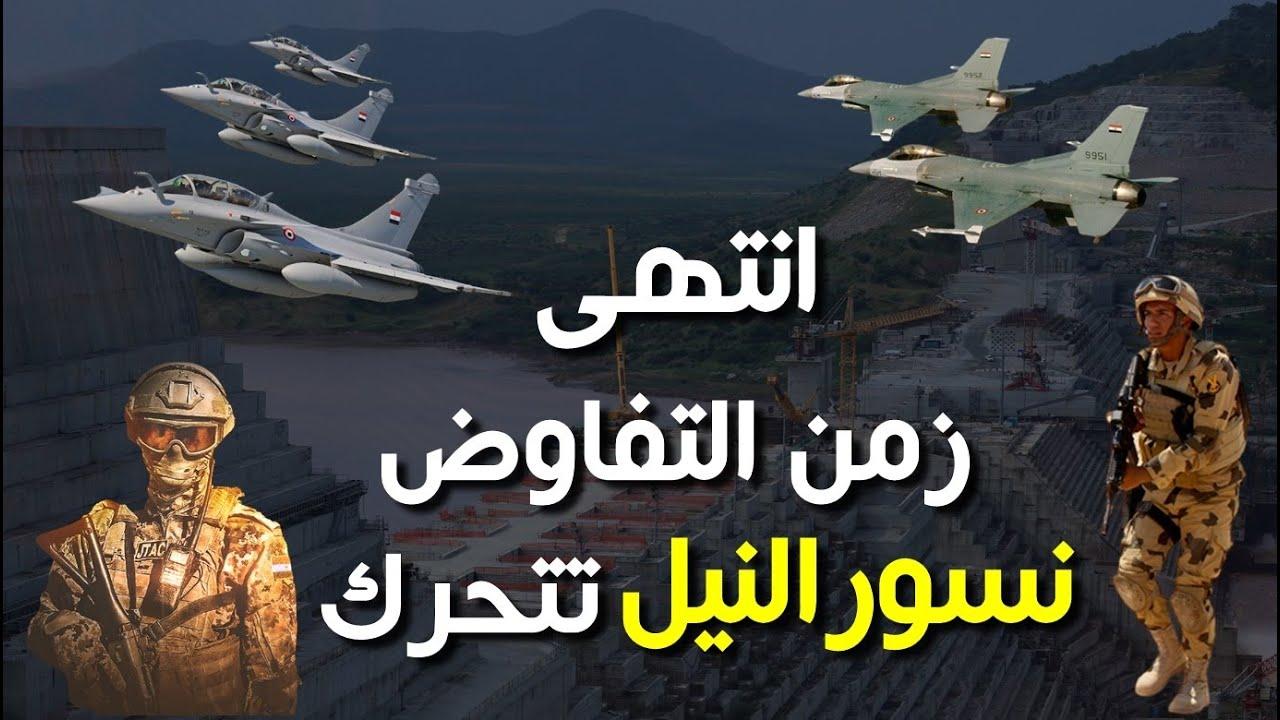عاجل انتهى زمن التفاوض و الان تتحرك نسور النيل