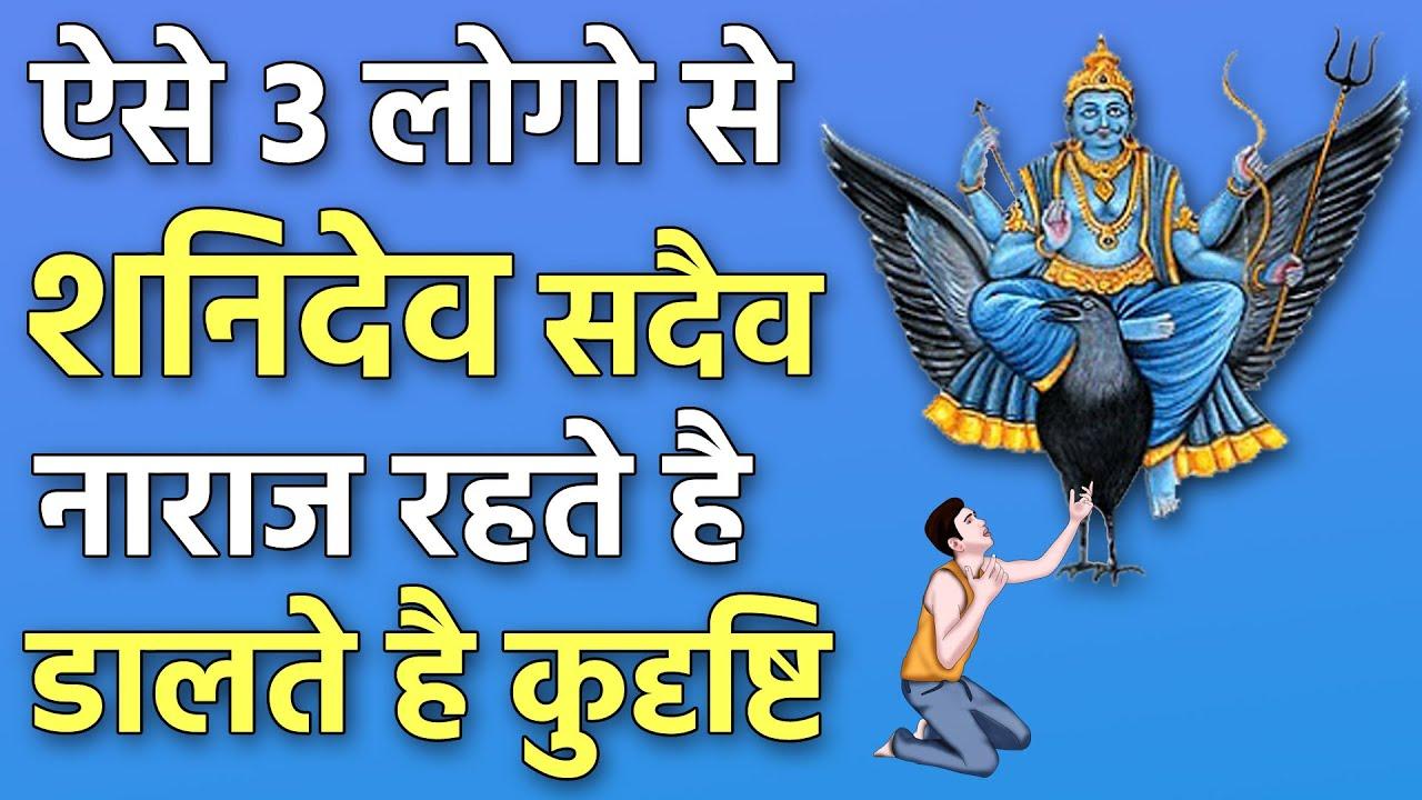ऐसे 3 लोगो से शनिदेव नाराज रहते है इनपर डालते है कुदृष्टि   Shanidev Kripa Vastu tips