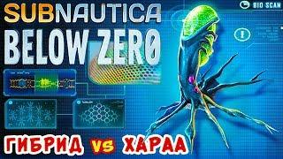 ГИБРИД Vs ХАРАА ● Игра Subnautica Below Zero Прохождение 39