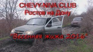 """CHEVY-NIVA CLUB Ростов на Дону """"Весенняя жижа 2016"""""""
