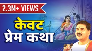 "केवट प्रेम कथा ""Kevat Prem Katha Video #pujyarajanjee #Bhajan #Ramkatha"