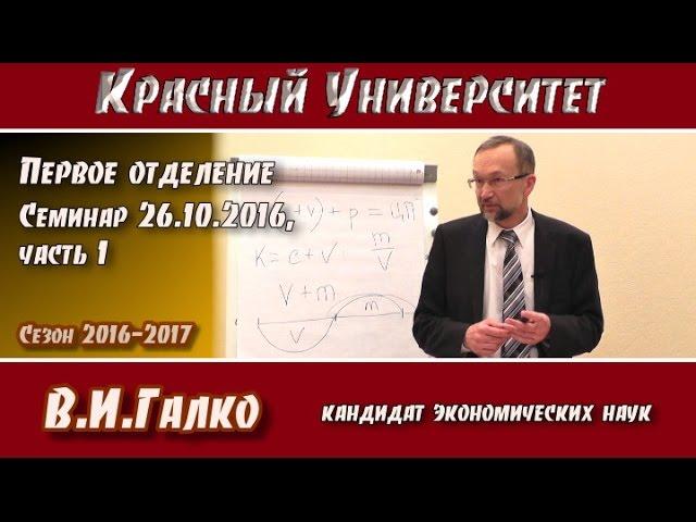 Красный университет 26.10.2016, 1-е отделение, часть 1