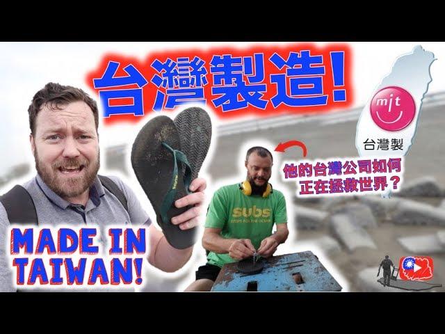 台灣製造: 他的公司如何保護地球生態? Made in TAIWAN The ECO Friendly Edition!
