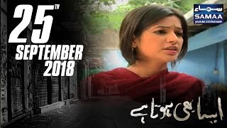 Khufiya Mehmaan  | Aisa Bhi Hota Hai | SAMAA TV | Sep 25 , 2018