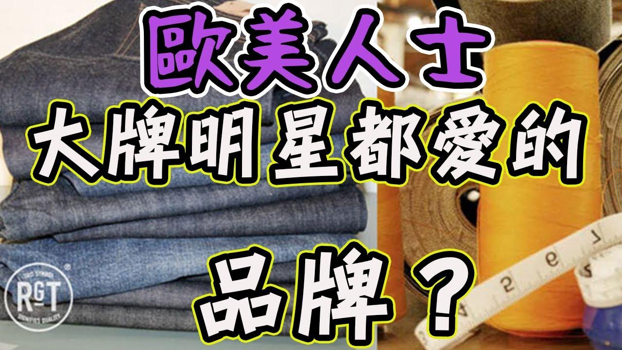 美式復古品牌穿搭~Rogue Territory品牌丹寧Denim牛仔褲版型的挑選【大叔的衣櫃】 - YouTube