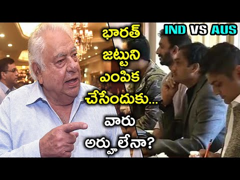 India vs Australia 2018-2019 : Farokh Engineer Lashes Out At National Selectors | Oneindia Telugu