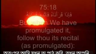 sura qiyamah judgment day mishary rashed alafasy with bangla subtitle