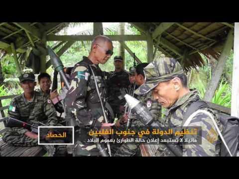 تنظيم الدولة في جنوب الفلبين  - نشر قبل 4 ساعة