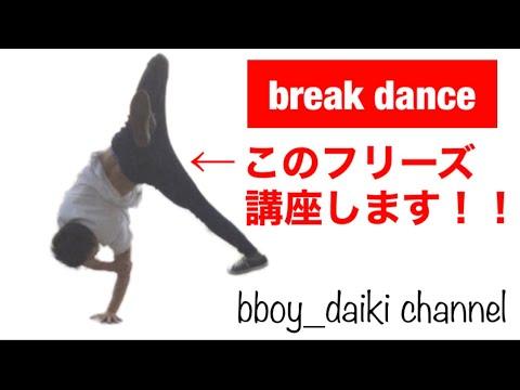 【ブレイクダンス】縦系必見!!ワンハンドフラッグフリーズ講座!!breakdance #stayhome