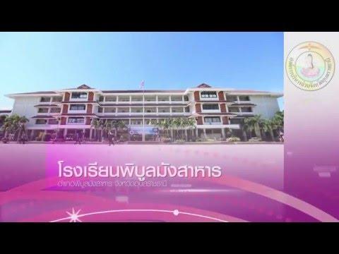 โรงเรียนพิบูลมังสาหาร ประชาสัมพันธ์รับสมัครนักเรียน ปีการศึกษา 2559