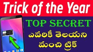 Youtube trick of the year || best youtube tirck || youtube tips and tricks  in telugu