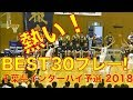 【熱い!BEST30プレー@千葉県インターハイ予選】(#もりもり部屋 ☆高校バスケ)
