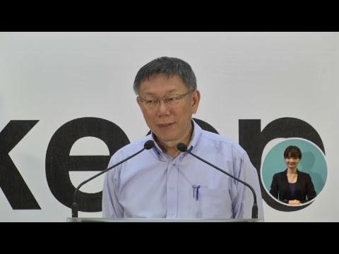 【teamKP】柯文哲勝選國際記者會/感謝市民・超越對立・攜手前進