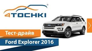 Тест-драйв Ford Explorer 2016 на 4 точки. Шины и диски 4точки - Wheels & Tyres