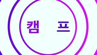 서울대 공신 학습실무법 위캔캠프!