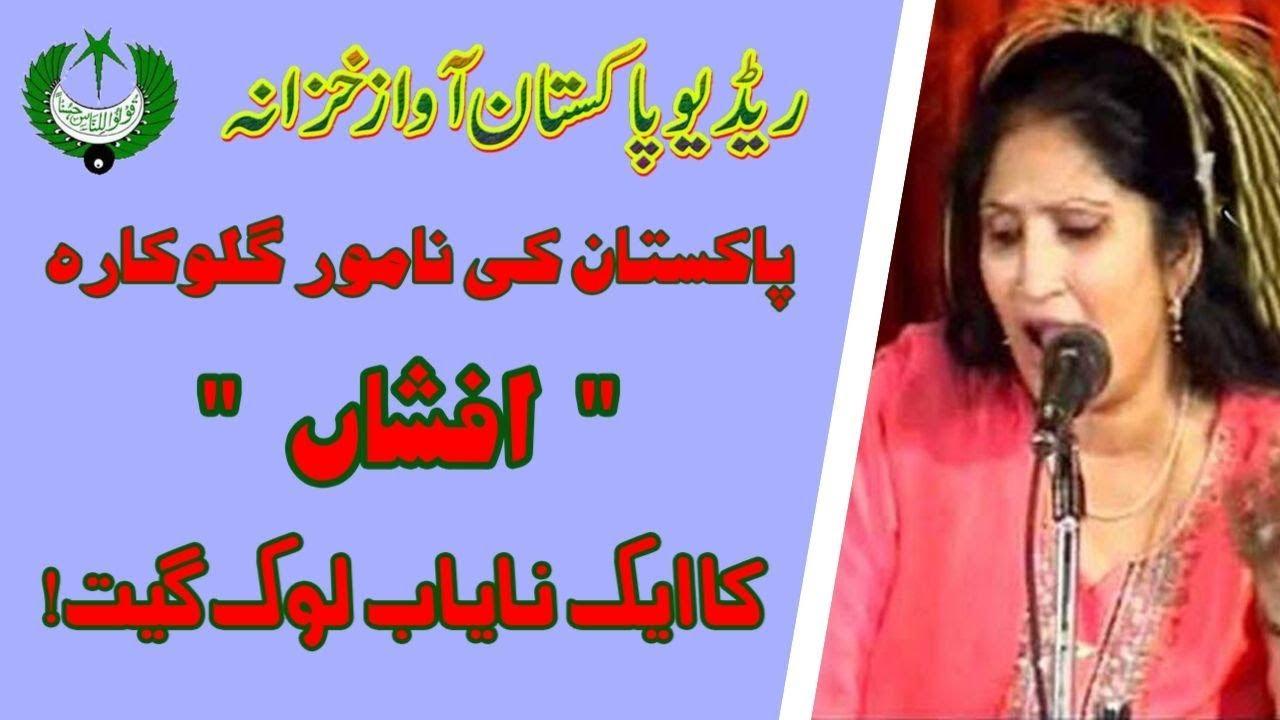 Download Dachi waleya best Punjabi Pre Wedding Singer Afshan{ Look Gheet}
