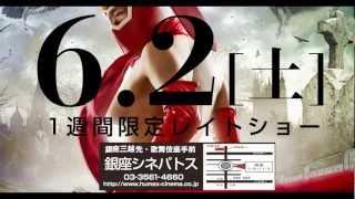 Kekko Kamen Reborn Tralier HD