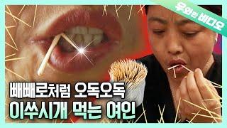 (해외레전드) 매일 이쑤시개 1500개 生으로 씹어 먹는 여인┃About 1,500 Toothpicks a Day. Her Weird Diet for 10 Years