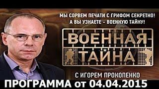 Военная тайна с Игорем Прокопенко 04 04 2015 2 часть