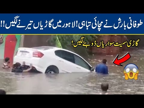 Car & Passengers Sink During Heavy Rain in Lahore
