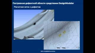 Видеоурок CADFEM VL1414 - Параметры механики разрушения рабочего колеса при наличии дефекта