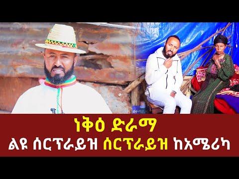 ነቅዕ ድራማችን የምስኪኗን እናት ህይወት ቀየረ! ልዩ ሰርፕራይዝ ከአሜሪካ በአርቲስት በንብረት ገላው | Ethiopia