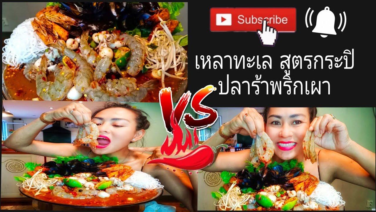 ↘️ ASIA เหลาทะเล vs ทอดหัวกุ้ง หอยเเมลงภู่ 👈🏻 พริกแห้ง,พริกผง,พริกเผา ‼️สูตรน้ำยำกะปิปลาร้า แช่บ😋🔥🌶