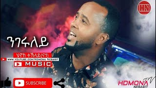HDMONA - ንገሩለይ ብ ሄኖክ ተኽላይ (ናጎ) Ngeruley by Henok Teklay - New Eritrean Music 2019