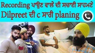 ਵੱਡੀ ਸਚਾਈ ! Dilpreet ne Karwayi c Recording Viral | Parmish di Dasni c asli sachai