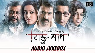 Bastushaap Bangla Movie | Audio Juke Box, Raima Sen, Abir Chatterjee, Parambrata