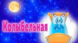 КОЛЫБЕЛЬНАЯ-Засыпай малыш-Песенка мультик для детей