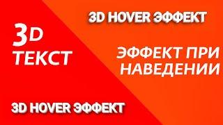 3D ТЕКСТ HTML+CSS   Как сделать 3D текст   Hover эффект 3D текста
