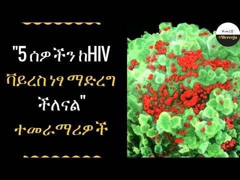 ETHIOPIA - Five HIV patients left 'virus-free' with no need for daily drugs