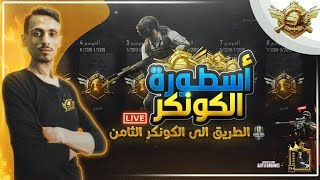 PUBG MOBILE   .. بث مباشر .. مع ابو اياد ممكن الكونكر اليوم.. ببجي موبايل