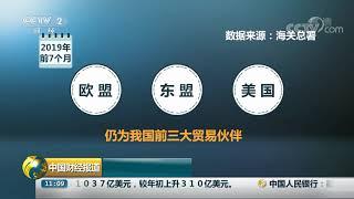 [中国财经报道]海关总署:前7个月外贸17.41万亿元 稳中提质| CCTV财经