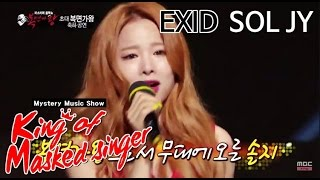 Original K M S Sol Ji EXID Maria 솔지 마리아 King Of Mask Singer 20150405