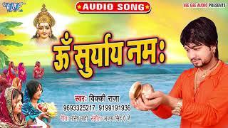 Vicky Raja का नया सबसे हिट छठ गीत 2019 | Om Suryay Namha | Bhojpuri Chhath Geet