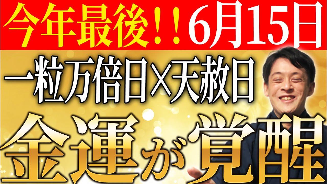 【6月15日 】今年最後の天赦日× 一粒万倍日!金運の滝が流れる!【リモート参拝】