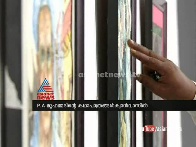 Tribute to father, Shafeek Punathil's painting Exhibition  at Kozhikode