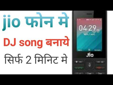 jio-phone-me-dj-song-kaise-banaye