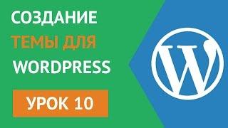 Создание Wordpress Темы (Шаблона) с нуля - Урок 10 - Footer. Работа с кастомайзером WP