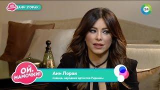 Ани Лорак: мне хочется вдохновлять людей